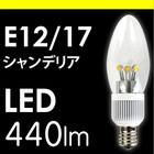 LED電球 シャンデリア球 LED-014(440lm)