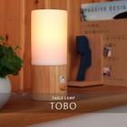 テーブルランプ トボ
