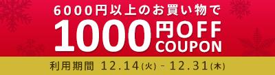 6000円以上で1000円オフ