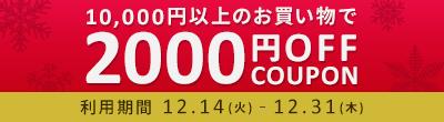 10,000円以上で2000円オフ