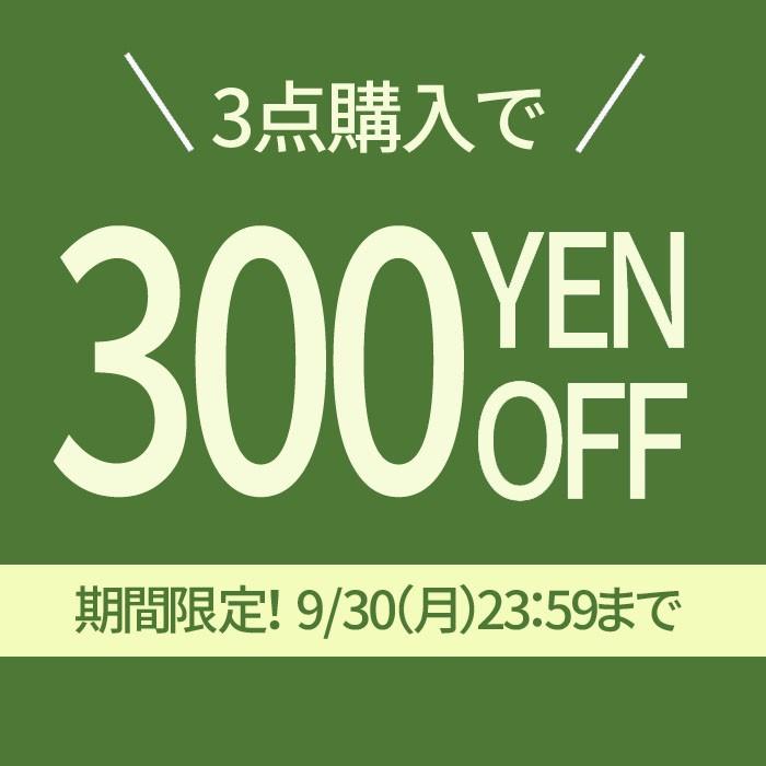 300円オフ