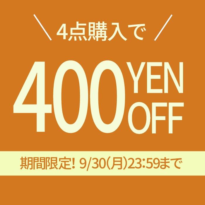 400円オフ