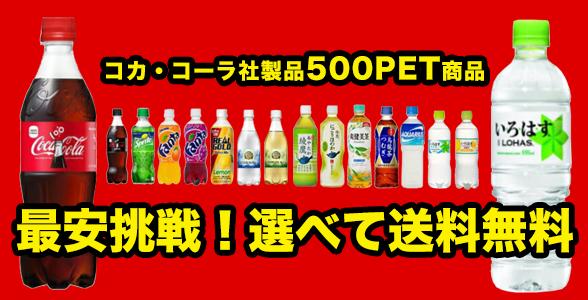 コカ・コーラ社製品500PET商品最安挑戦!選べて送料無料