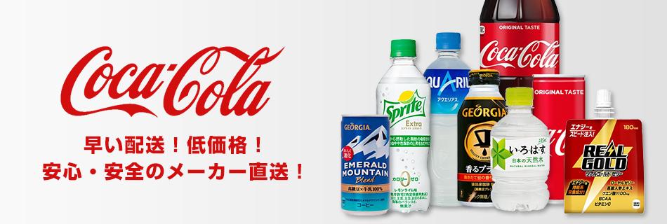 コカ・コーラ社製品は日本全国送料無料!