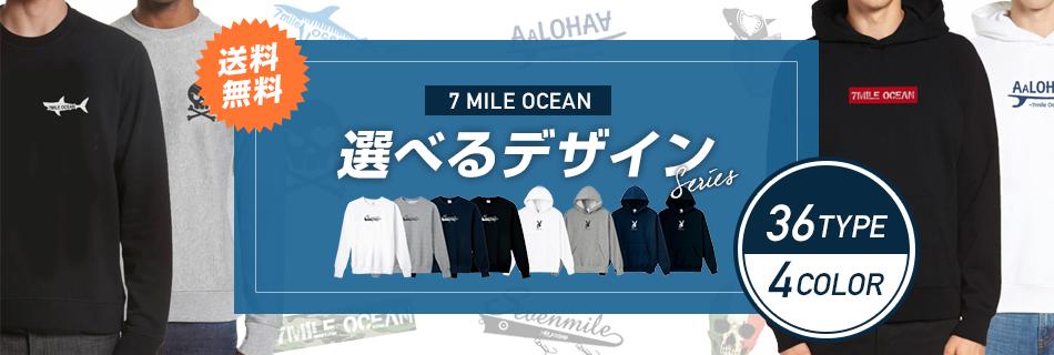 送料無料!7MILE OCEAN 選べるデザインシリーズ!全36タイプ4色展開