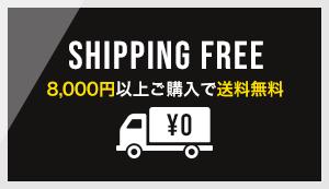 8000円以上ご購入で送料無料!