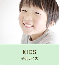 子どもサイズ