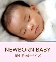 新生児向けサイズ