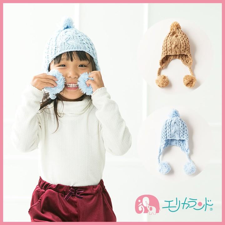 手編み耳付き帽子 【48cm〜50cmサイズ】