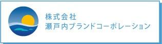 株式会社瀬戸内ブランドコーポレーション