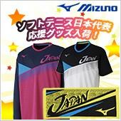 ソフトテニス日本代表応援グッズ入荷!