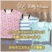 Lilly & EmmaLilly & Emma取扱開始