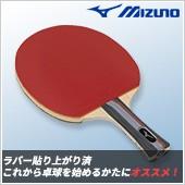 ミズノ 卓球ラケット  ROOKIE set