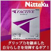 [ニッタク 卓球 ラバー]ファクティブ/FACTIVE(NR-8720)