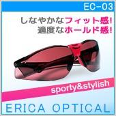 エリカオプチカル オールスポーツアクセサリ・小物 アイケアスポーツグラス(EC03)