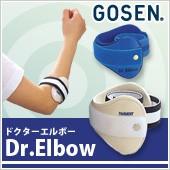 筋肉のメカニズムを考えた、ひじ痛防止器具