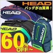 HEADバッグがお買得!!