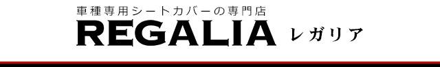 車種専用シートカバー専門店 REGARIA