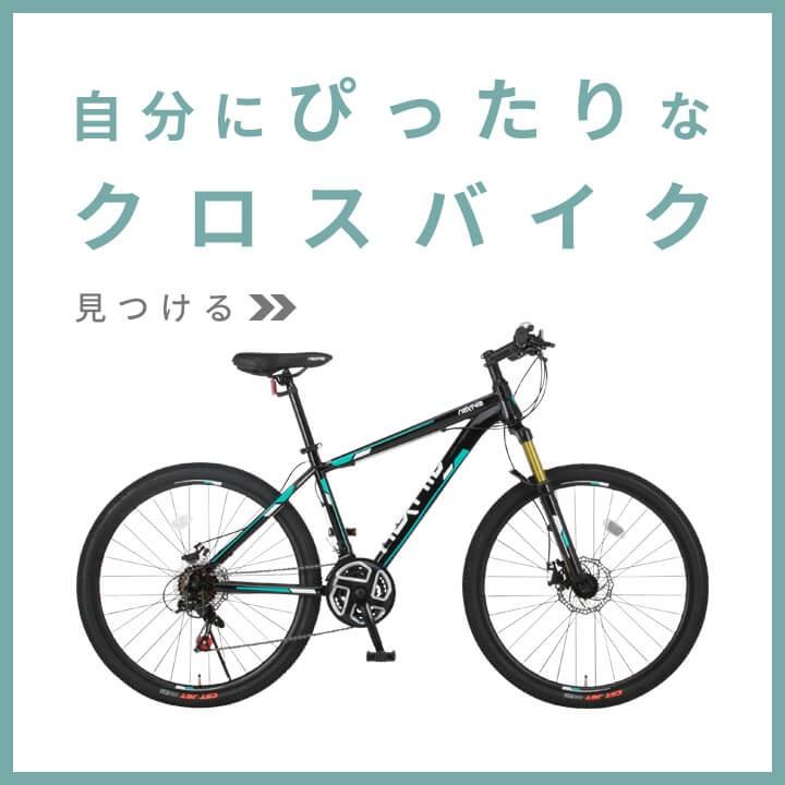 クロスバイク特集