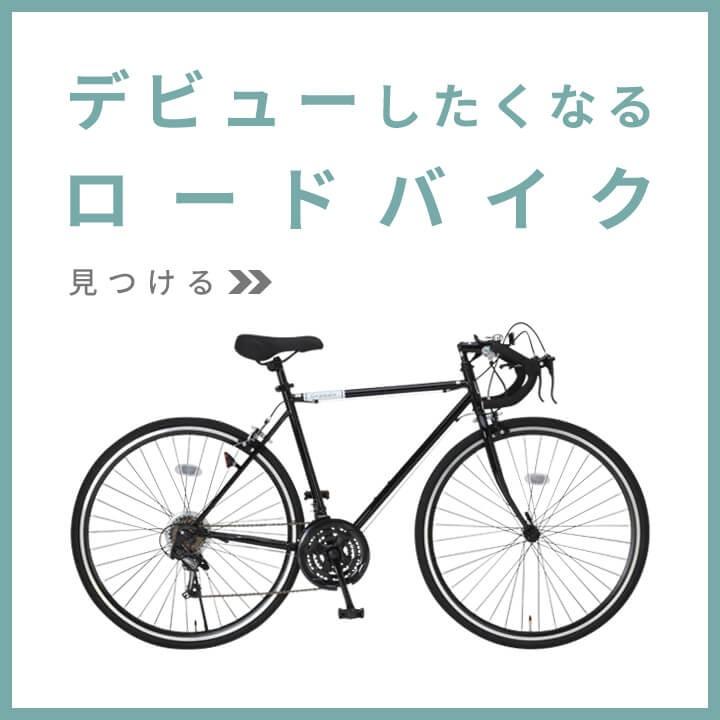 ロードバイク特集
