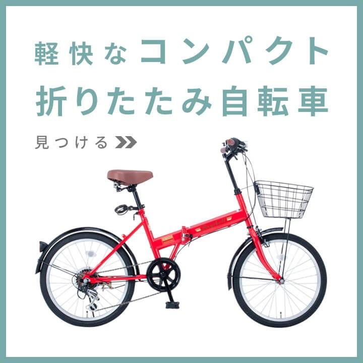 折りたたみ自転車特集