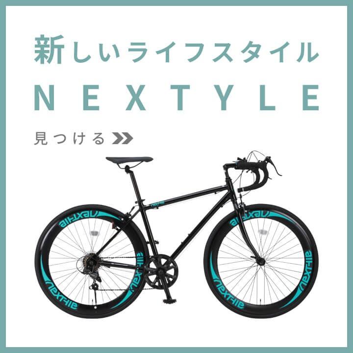 ネクスタイル自転車特集