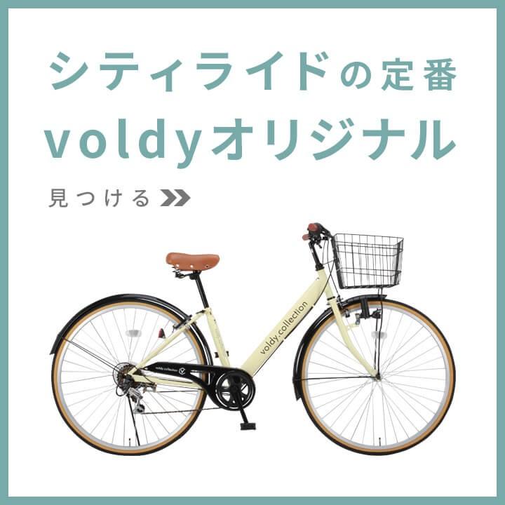 voldyオリジナル自転車特集