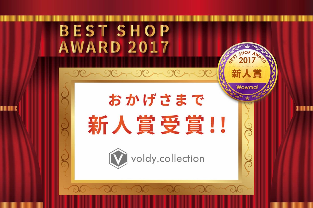 voldy.collection新人賞受賞バナー