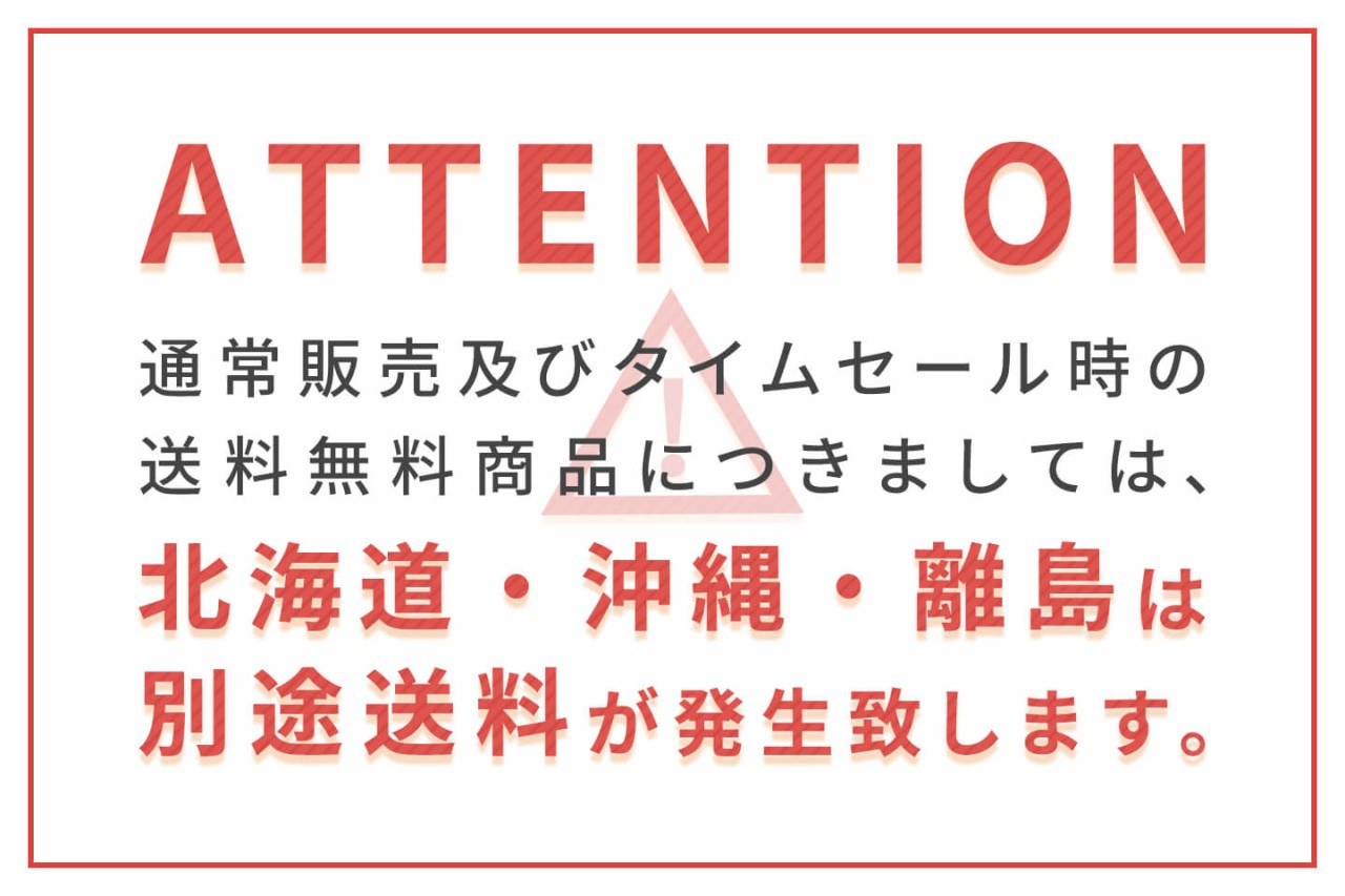 北海道・沖縄・離島は別途送料がかかります。