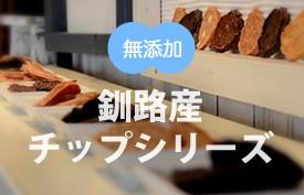 釧路産チップシリーズ