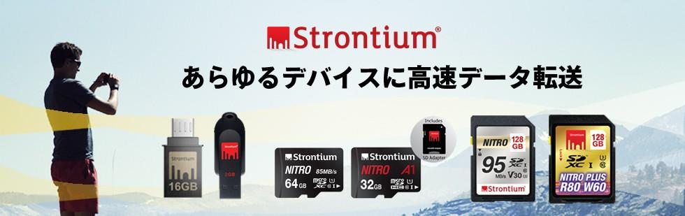 strontium製品ページ