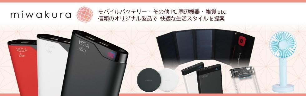 美和蔵_miwakura製品ページ