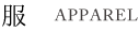 アパレル apparel