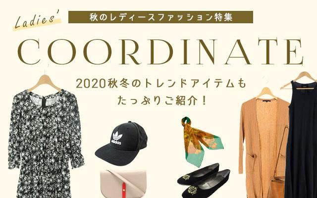 秋のレディースファッション特集