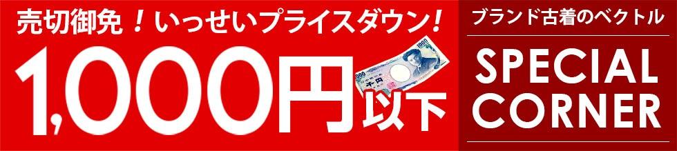 1000円以下セール