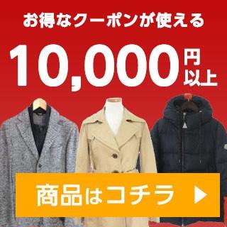 9000円以上の商品特集