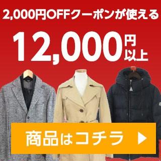 12000円以上の商品特集
