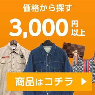 3,000円以上の商品特集