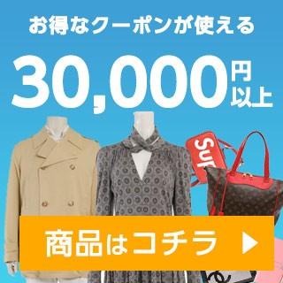 30,000円以上の商品