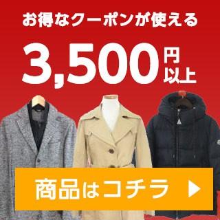 3500円以上の商品特集