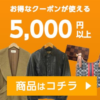 5,000円以上の商品特集