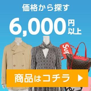 6,000円以上の商品特集
