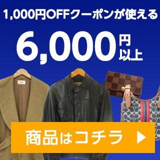6000円以上の商品特集