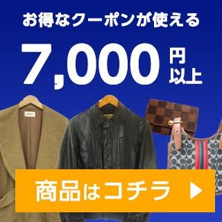 7000円以上の商品特集