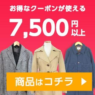 7,500円以上の商品