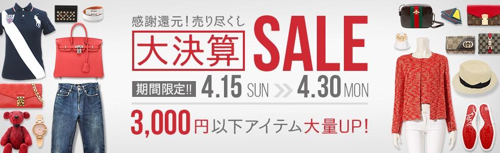 大決算セール!3000円以下アイテム大量アップ!