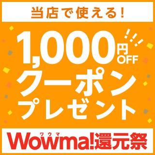 Wowma還元祭!人気のお店で使える1000円OFFクーポン