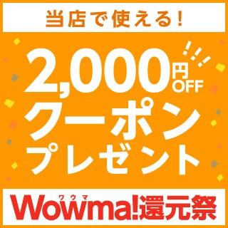 Wowma還元祭!人気のお店で使える2000円OFFクーポン