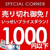 1,000円以下セール