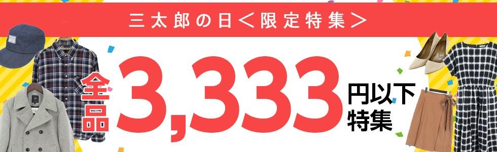 三太郎の日3333円以下
